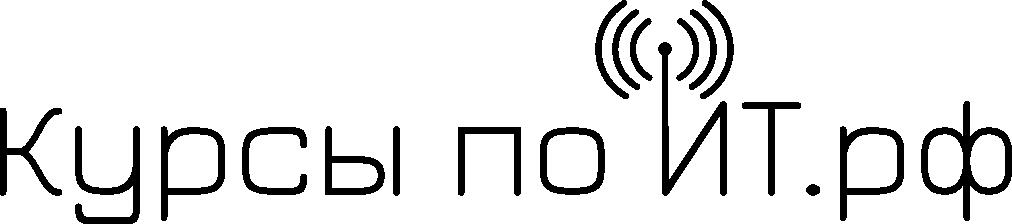 Курсы-по-ИТ.рф